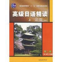 高级日语精读上(附光盘)