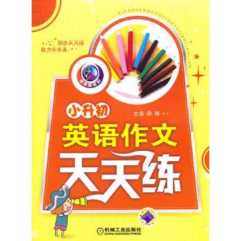 小升初英语作文天天练(2011年1月印刷)