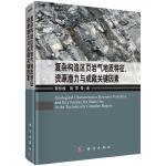 复杂构造区页岩气地质特征、资源潜力与成藏关键因素