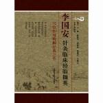 李国安针灸临床经验撷英(【按需印刷】)