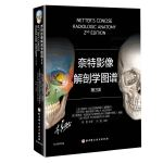 奈特影像解剖学图谱(第2版)