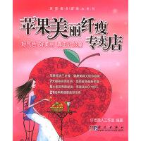 苹果美丽纤瘦专卖店:好气色 好美丽 真正让你瘦――美容瘦身蔬果志系列