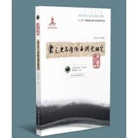 蒙元史与内陆亚洲史研究(欧亚历史文化文库) 韩儒林 兰州大学出版社