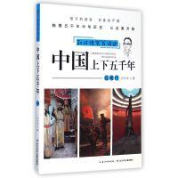 中国上下五千年(近现代)/刘兴诗爷爷讲述儿童少儿科普读物 假期读本 科学科普知识