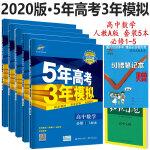 曲一线2019版 高中数学 必修12345 人教A版RJ-A 全套5本 5年高考3年模拟