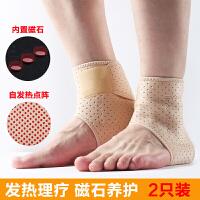 自发热护踝磁疗脚腕保暖防护运动扭伤男女脚踝护具夏季薄款
