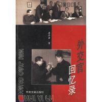 外交官回忆录 康矛召 ,张亦弛 整理 中央文献出版社 9787507307290
