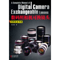 数码照相机可换镜头使用完全手册