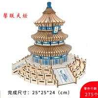 3d立体拼图儿童积木建筑手工拼装木头房子拼插木制模型玩具c