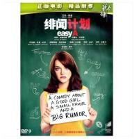 原装正版 电影 绯闻计划easyA(DVD9) 光盘