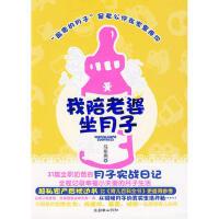 【二手书8成新】我陪老婆坐月子 马东亮 朝华出版社
