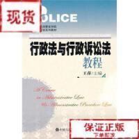 【旧书二手书9成新】云南警官学院规划系列教材:行政法与行政诉讼法教程 /王萍 中国?