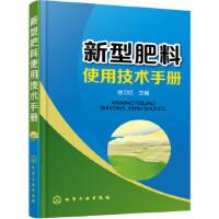 新型肥料使用技术手册 徐卫红 化学工业出版社 9787122266958 新华书店 正版保障