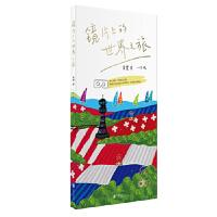 镜片上的世界之旅,姜 鹭著 王一竹绘,北京联合出版有限公司,9787559608345