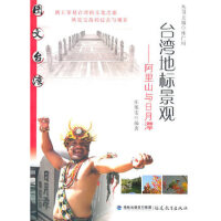 台湾地标景观--阿里山与日月潭(图文台湾丛书),庄旭雯著,福建教育出版社,9787533455019