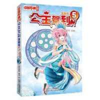 《中国卡通》漫画书――公主驾到5 漫画版,热麦漫画绘,中国少年儿童出版社【正版书 放心购】