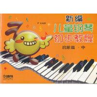 新编儿童钢琴初步教程 启蒙篇 中 尹松 上海音乐出版社