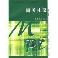 【正版二手书9成新左右】商务礼仪 姜红 等 复旦大学出版社
