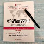 经销商管理动作分解培训(升级版)2017版
