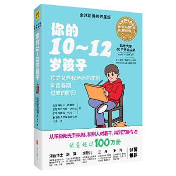 你的10-12岁孩子(全新升级版)(pdf+txt+epub+azw3+mobi电子书在线阅读下载)