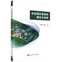 农业园区规划理论与实践