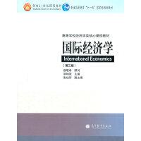 【正版二手书9成新左右】国际经济学(第三版 李坤望 高等教育出版社