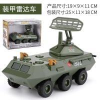 仿真军事坦克装甲车雷达车导弹发射车男孩儿童玩具小汽车模型摆件