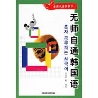 【正版二手书9成新左右】无师自通韩国语(附书+ [韩] 郑政德 外语教学与研究出版社