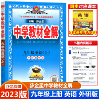 中学教材全解九年级上册英语外研版教材解读 2022年新版薛金星