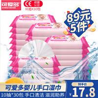 可爱多婴儿手口柔湿巾便携装湿巾纸10抽*30包 xk