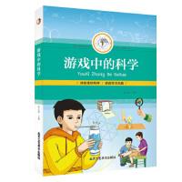 游戏中的科学 张志通 北京工艺美术出版社 9787514013429