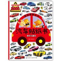 男孩最爱玩的汽车贴纸书 赛车与跑车