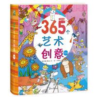 365个艺术创意升级版・卡通篇