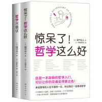超萌哲学入门书(全2册)