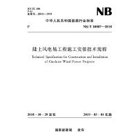 陆上风电场工程施工安装技术规程(NB/T 10087-2018)