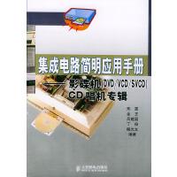 集成电路简明应用手册――影碟机(DVD/VCD/SVCD)CD唱机专辑