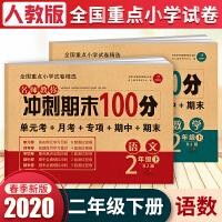 期末冲刺100分二年级下册语文数学试卷 部编人教版