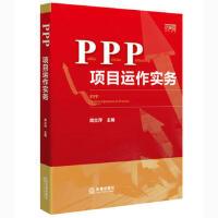 【二手书8成新】PPP项目运作实务 周兰萍 法律出版社