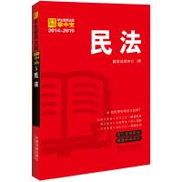 民法:学生常用法规掌中宝2014―2015