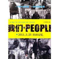 【正版二手书9成新左右】《我们 PEOPLE》 本书编辑部 中央编译出版社