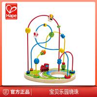 Hape宝贝乐园绕珠 儿童益智玩具2-3岁宝宝创意串珠 大号多功