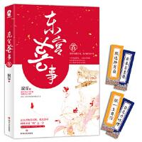 东宫喜事 寂霏,酷威文化 出品 四川文艺出版社
