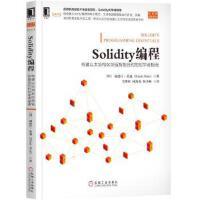 Solidity编程:构建以太坊和区块链智能合约的初学者指南,[印度]里特什 莫迪(Ritesh Modi),机械工业