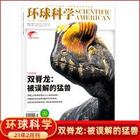 环球科学 双脊龙:被误解的猛兽 【新刊包邮】环球科学杂志 2021年2月 科学美国人中文版 科普天文科技人文自然科学书