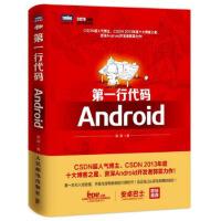 【正版二手书9成新左右】行代码 Android 郭霖 人民邮电出版社