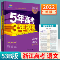 2020B版 5年高考3年模拟 浙江专用 高考语文 五年高考三年模拟 高中总复习资料教材作业本同步测
