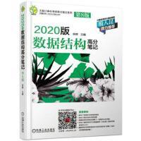 天勤计算机考研高分笔记系列 2020版数据结构高分笔记(第8版),率辉,机械工业出版社,9787111615590