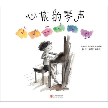 心底的琴声 〔加〕彼得雷诺兹 北京联合出版公司 评价有礼 达额立减 新华书店 品质担当!