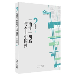 """中国新文学批评文库丛书:""""南洋""""纠葛与本土中国性"""