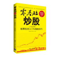 零基础学炒股:股票投资入门与操盘技巧:大智慧版